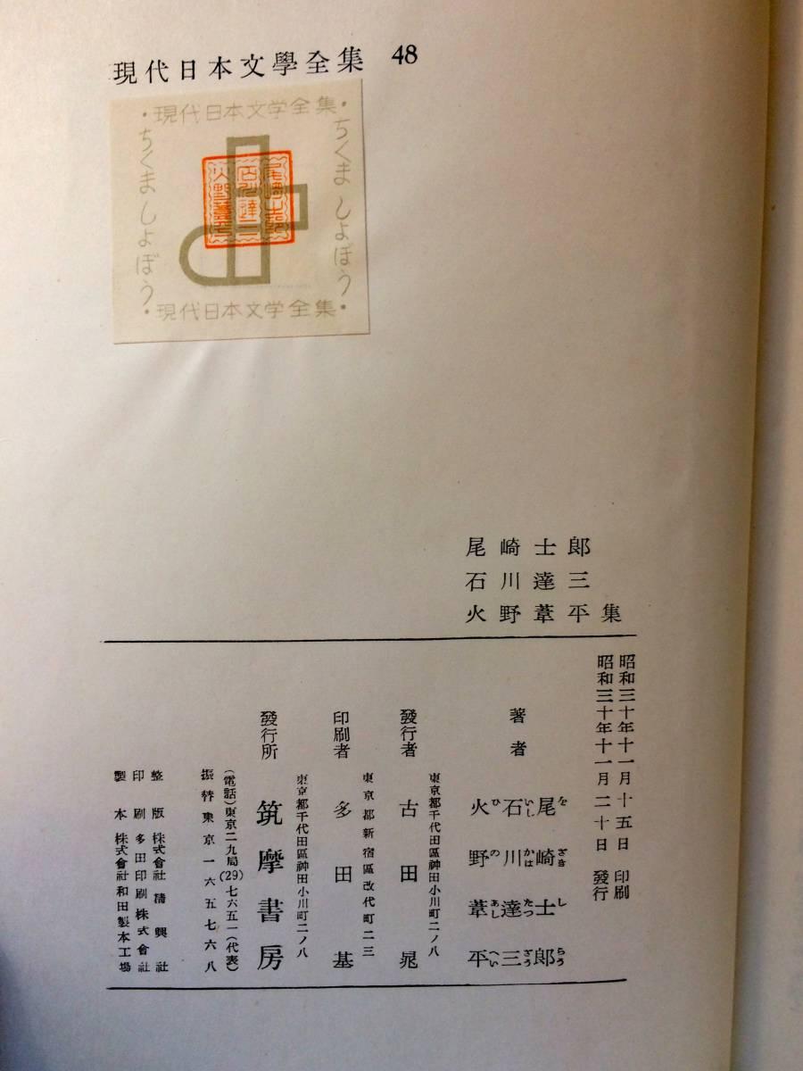 現代日本文学全集〈第48〉尾崎士郎,石川達三,火野葦平集_画像3