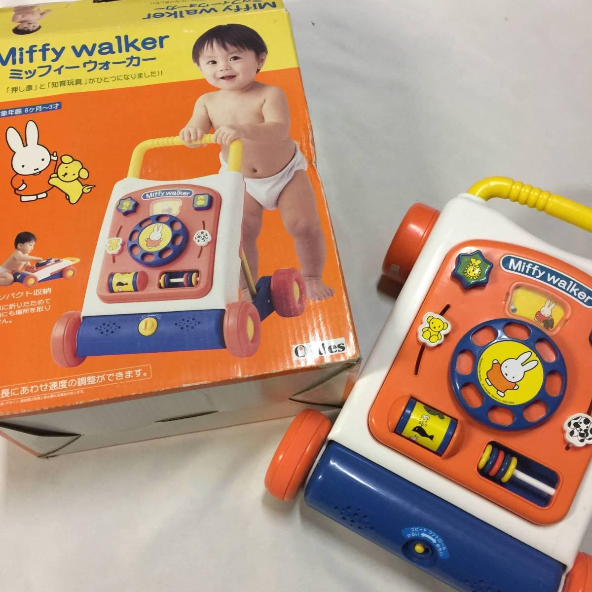 Miffy walker ミッフィー ウォーカー 押し車 手押し車 知育玩具 ides アイデス社製 8ヵ月~3歳