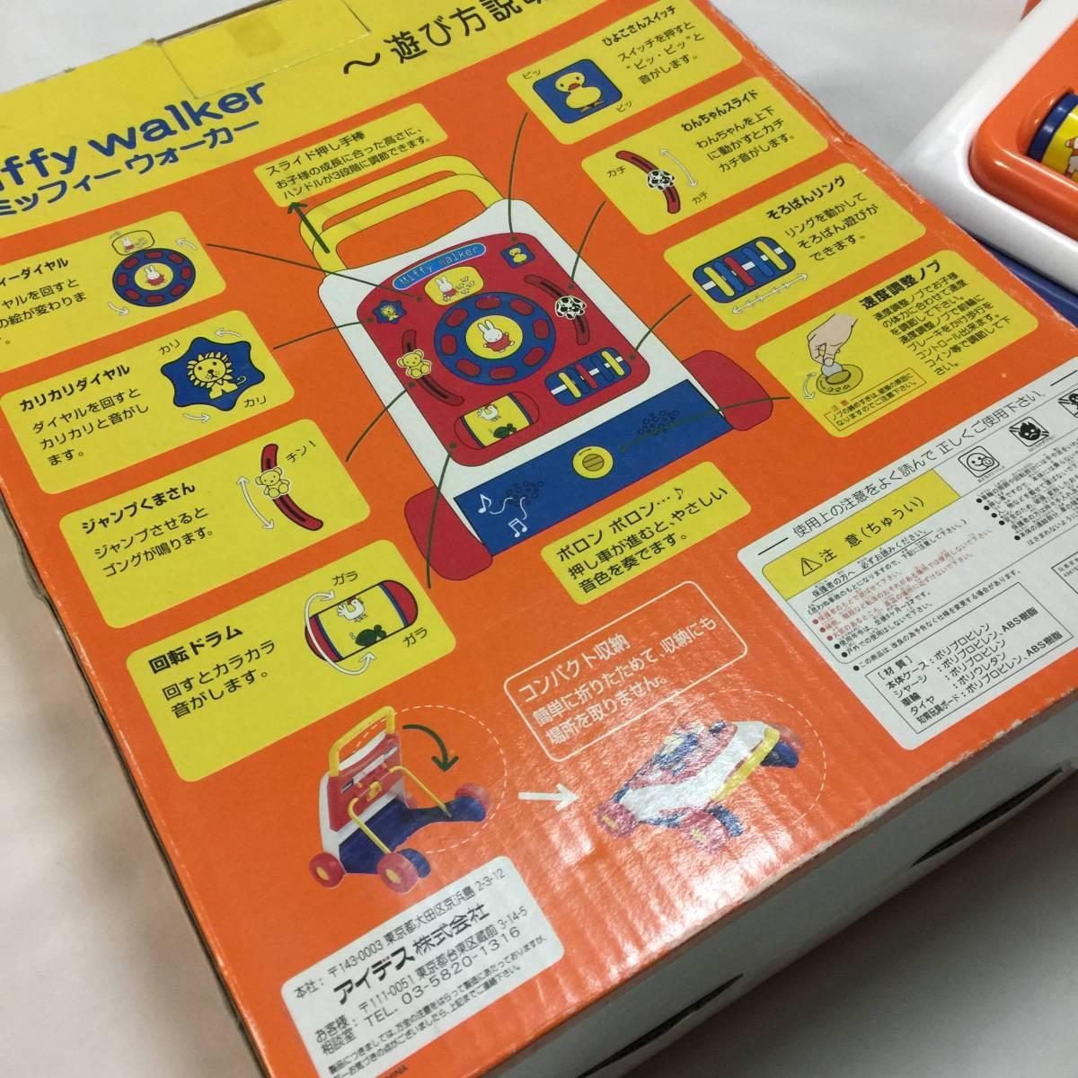 Miffy walker ミッフィー ウォーカー 押し車 手押し車 知育玩具 ides アイデス社製 8ヵ月~3歳_画像5