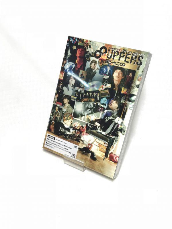 J1380.関ジャニ∞ DVD 8UPPERS 初回限定盤 未開封【お取り置き同梱可】