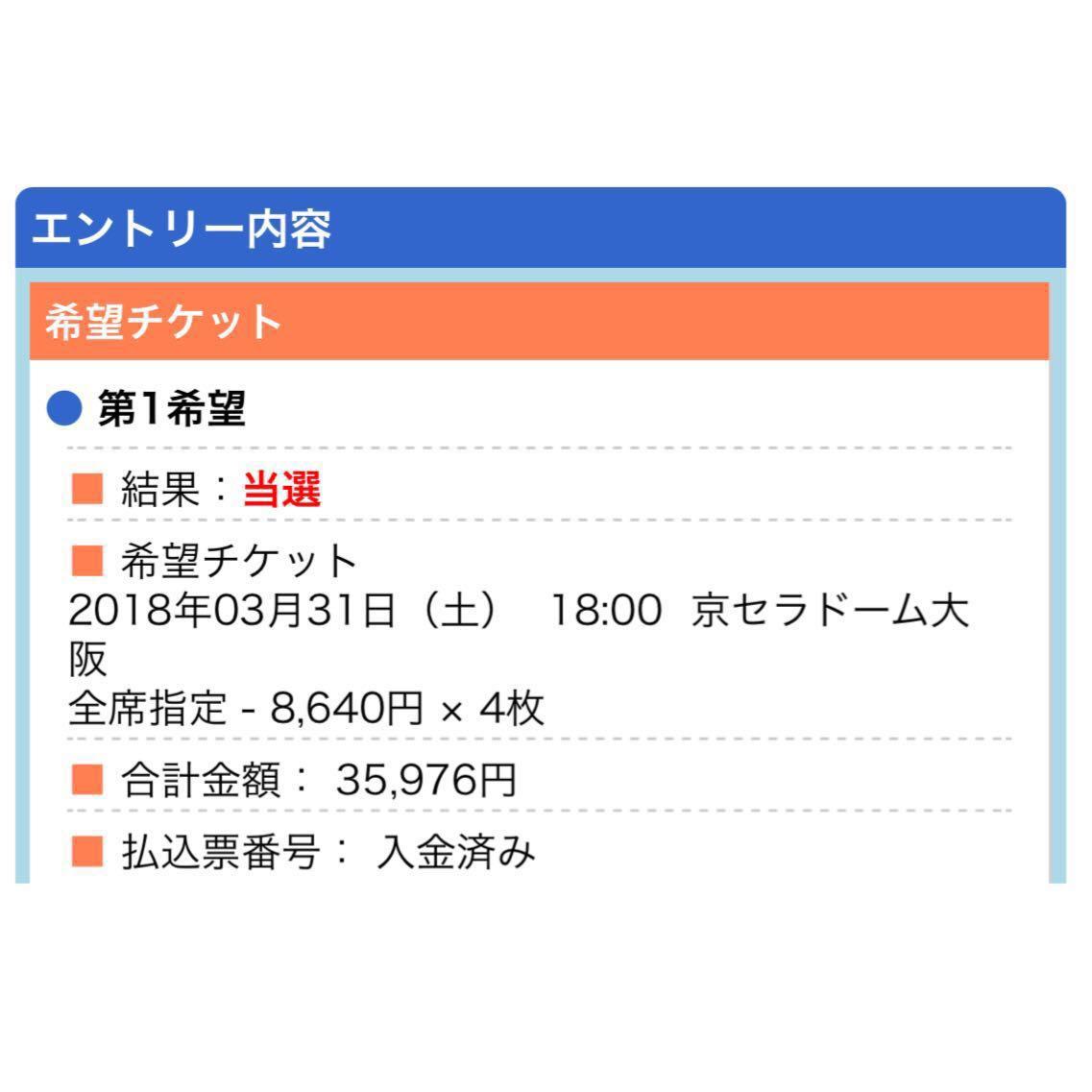 【PM先行 良席期待 1枚2万即決】ONE OK ROCK ワンオク 3/31(土) 京セラドーム 大阪 連番1-3枚 女性名義 AMBITIONS JAPAN DOME TOUR_画像2