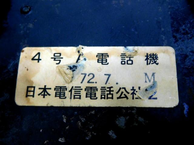 日本電信電話公社 4号A 電話機 中古 ジャンク_画像8