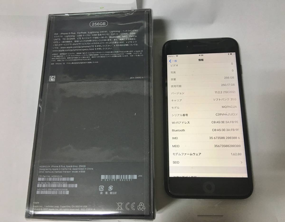 送料無料☆iPhone 8 plus 256GB au 判定○ SIMロック解除品 新品同様 超絶美品♪♪♪