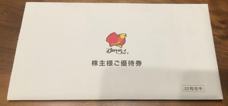 すかいらーく 株主優待券 11000円分 2018年9月30日期限