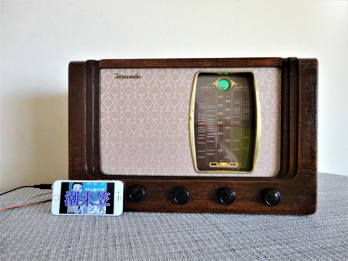 ナナオラのST菅真空管ラジオです