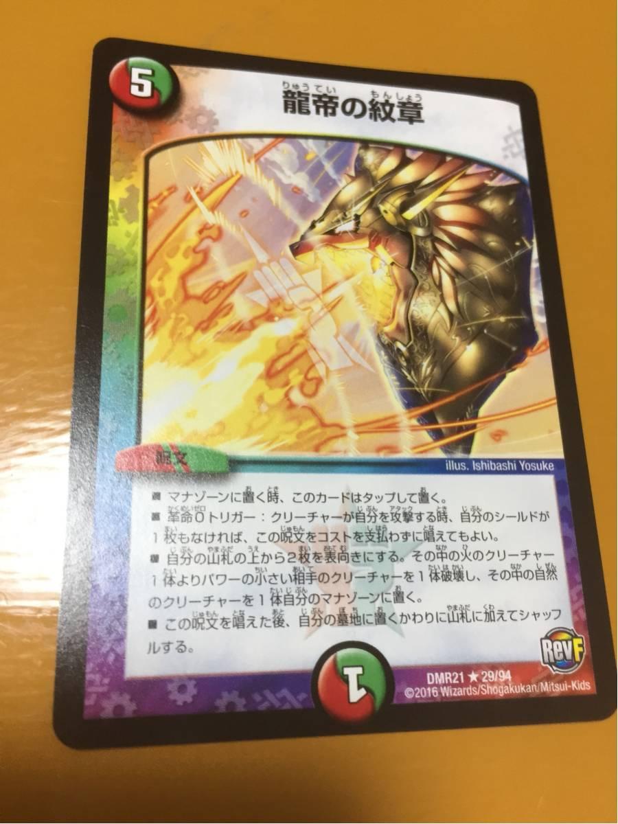 龍帝の紋章 レア ランクC 数量制_画像1