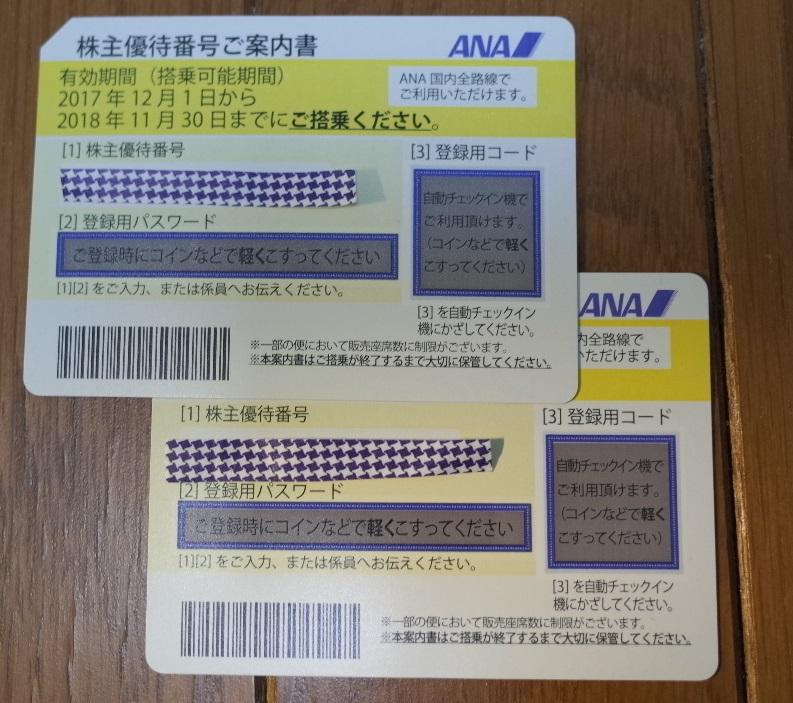 ANA株主優待券2枚セット(2018年11月30日まで)送料無料