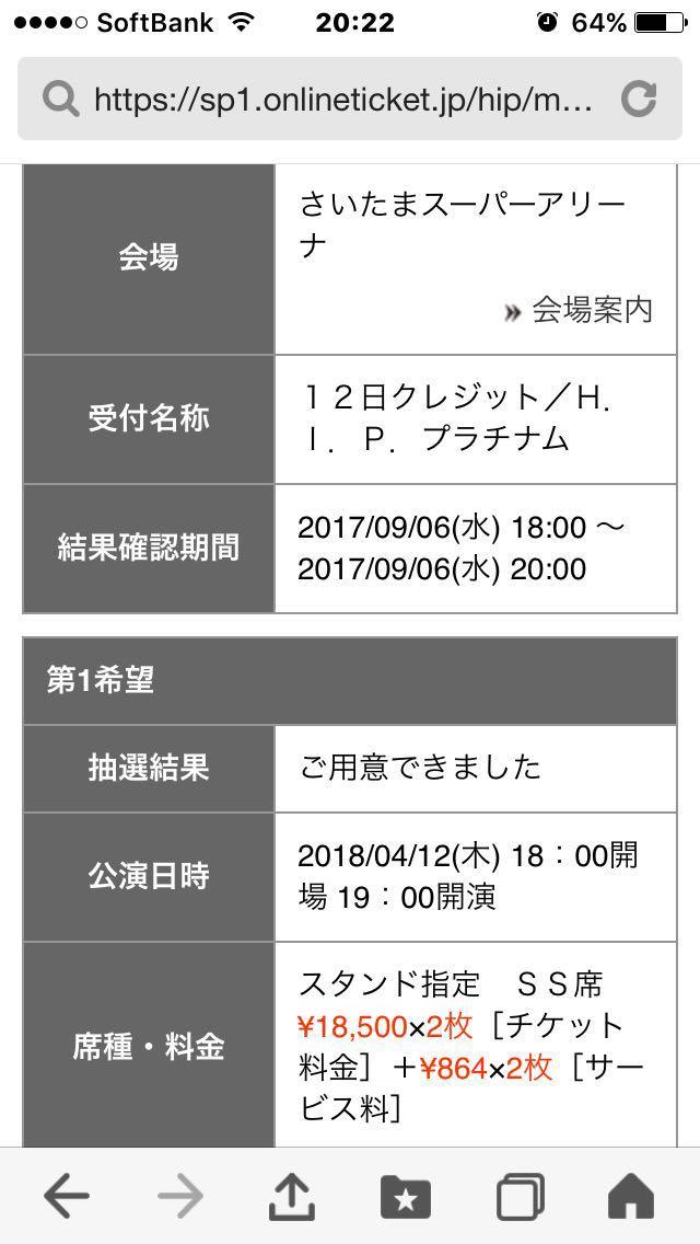 ブルーノマーズ ☆最速先行枠4/12 木 ス...