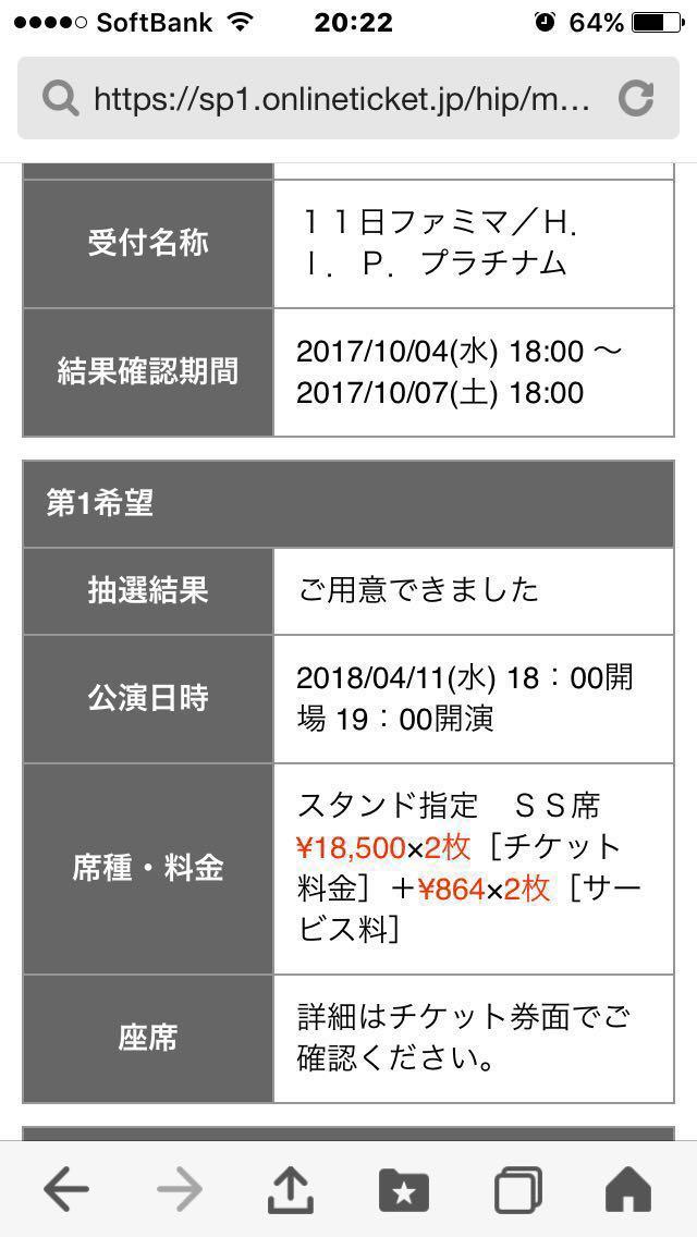 ブルーノマーズ ☆最速先行枠 4/11 水 ...