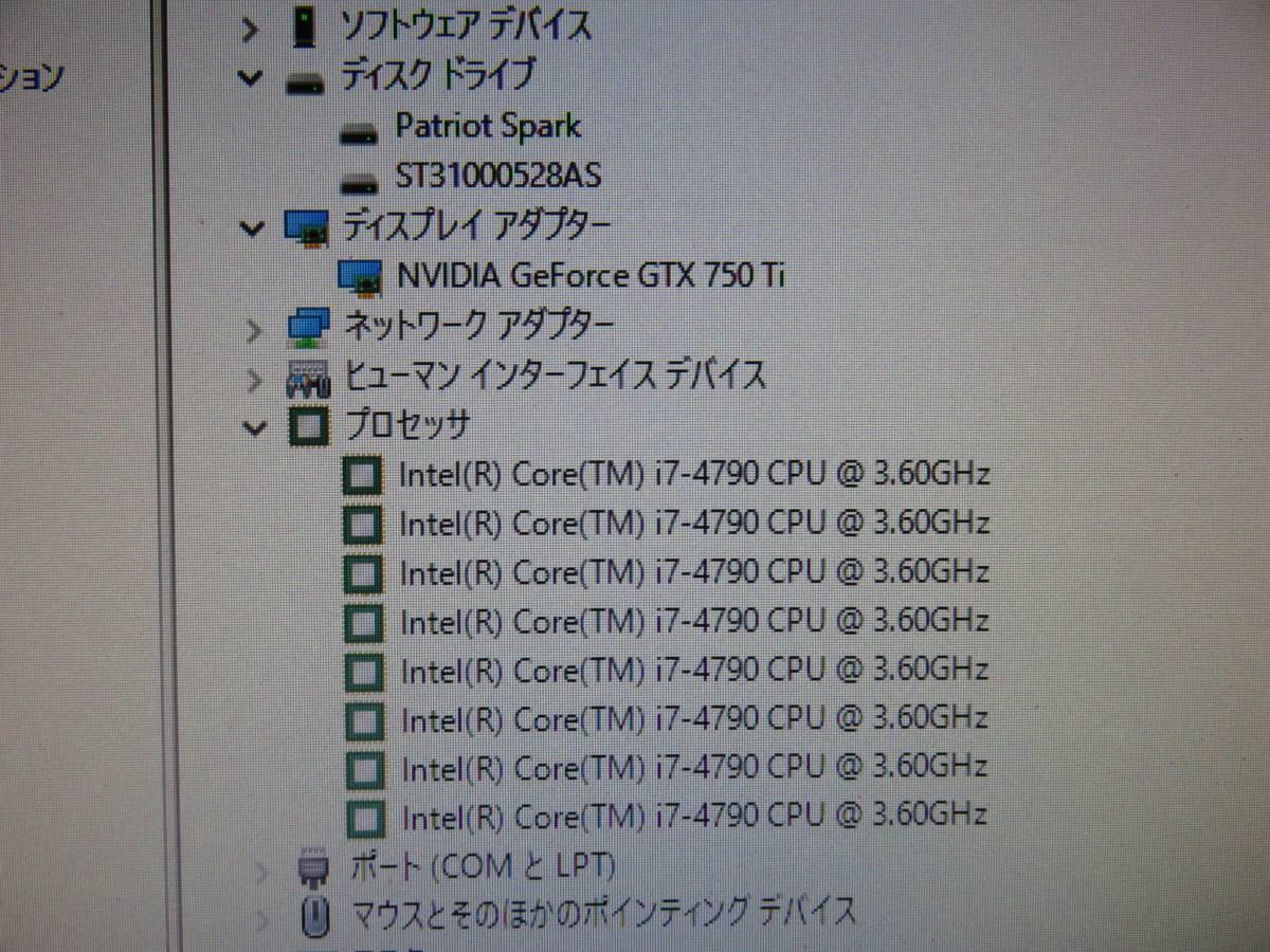 秒速起動 i7 第4世代4790 / 8GB / SSD256GB + 1TB★ 自作PC ◆GTX750Ti ◆ Windows10★Office2016付◆80PLUS Gold◆ USB3.0◆値下げ。即決_画像8