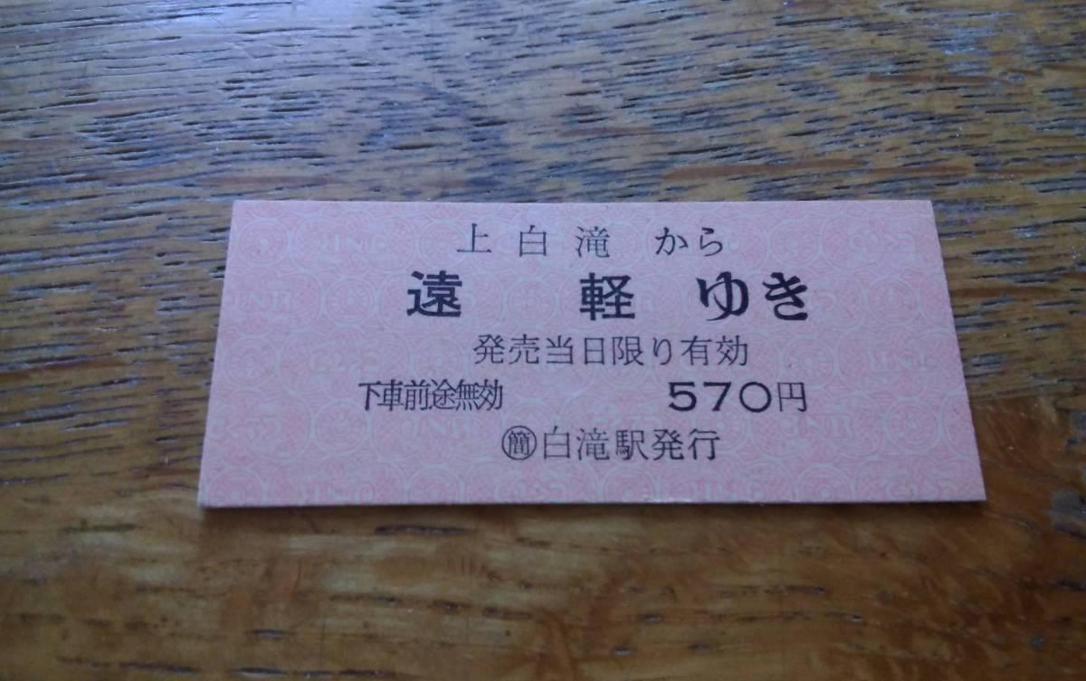 上白滝から遠軽ゆき (簡)白滝駅発行