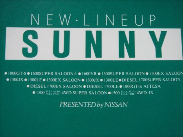 車 カタログ『サニー / 日産 』の3点セット SUNNY NISSAN 90年代 セダン サルーン 20世紀の残りは日産が面白くする 12マイル 自動車_画像6