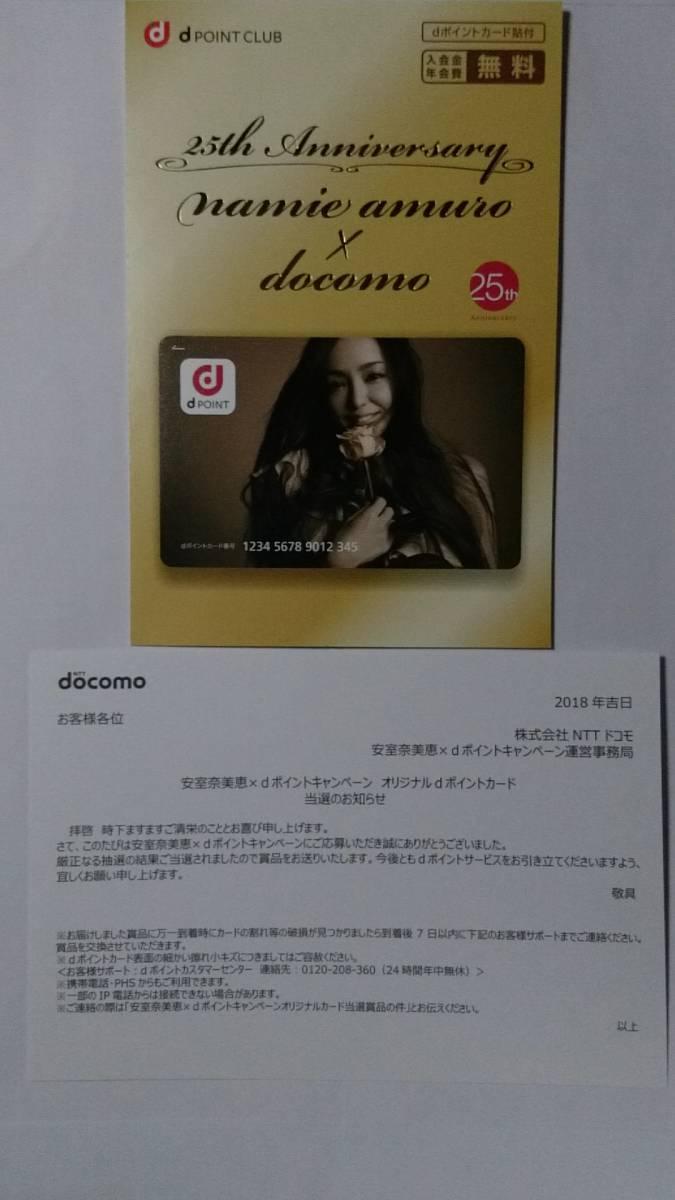 【送料無料】 安室奈美恵 dポイントカード