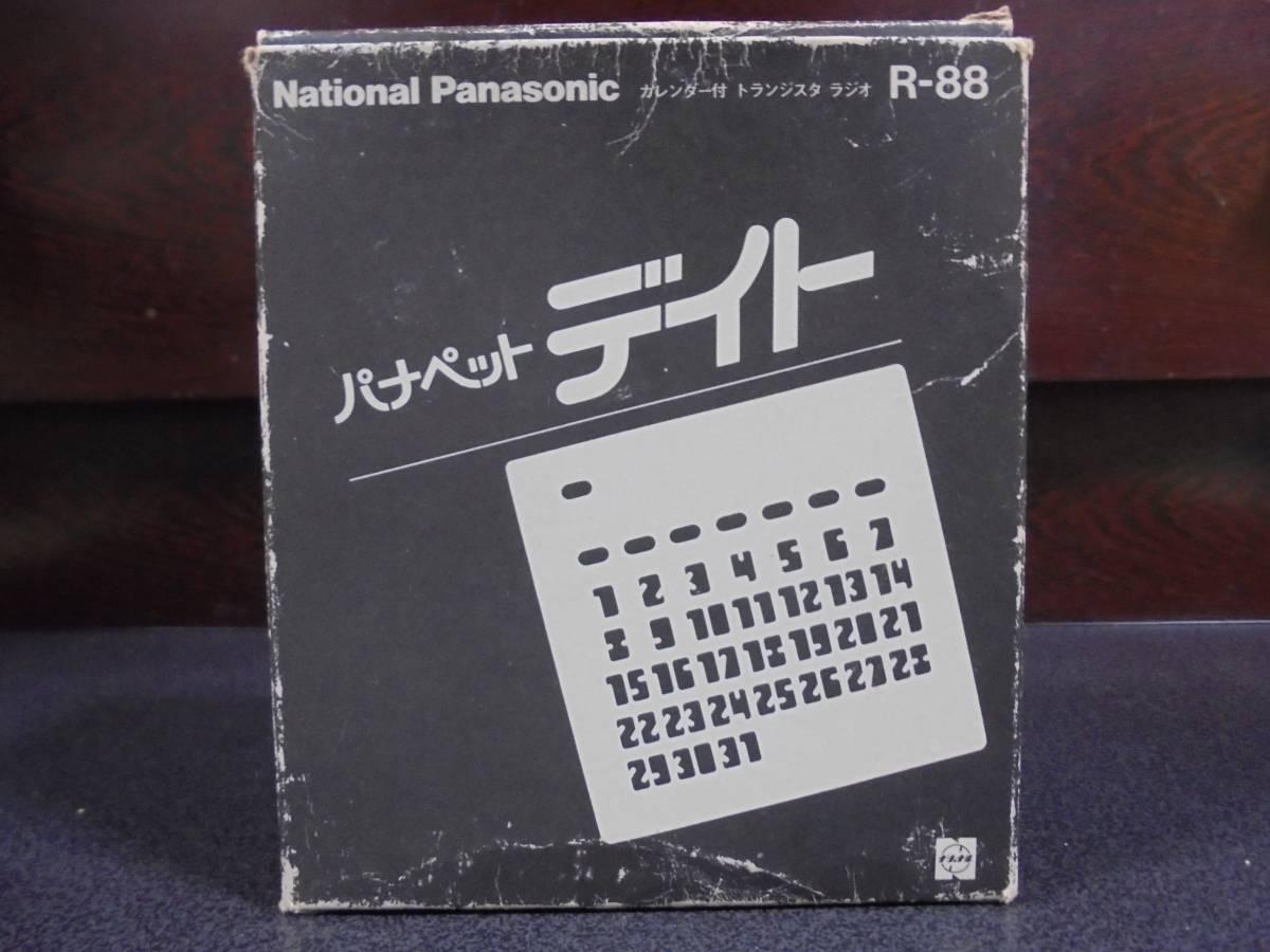 昭和レトロ ナショナル ラジオ R70 R72 R88 R91 4機種 パナペット クルン デイト 万年カレンダー 松下電器 パナソニック_画像6