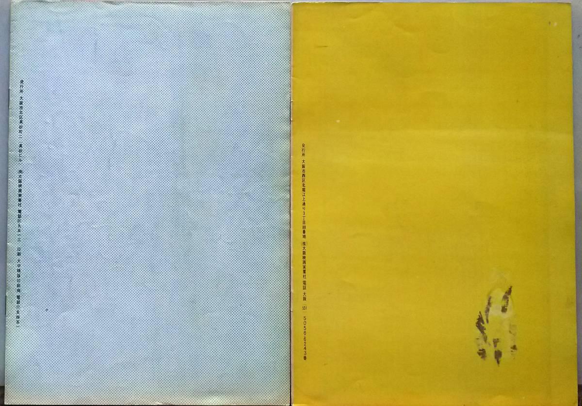 左が63年版、右が70年版は印刷汚れあり