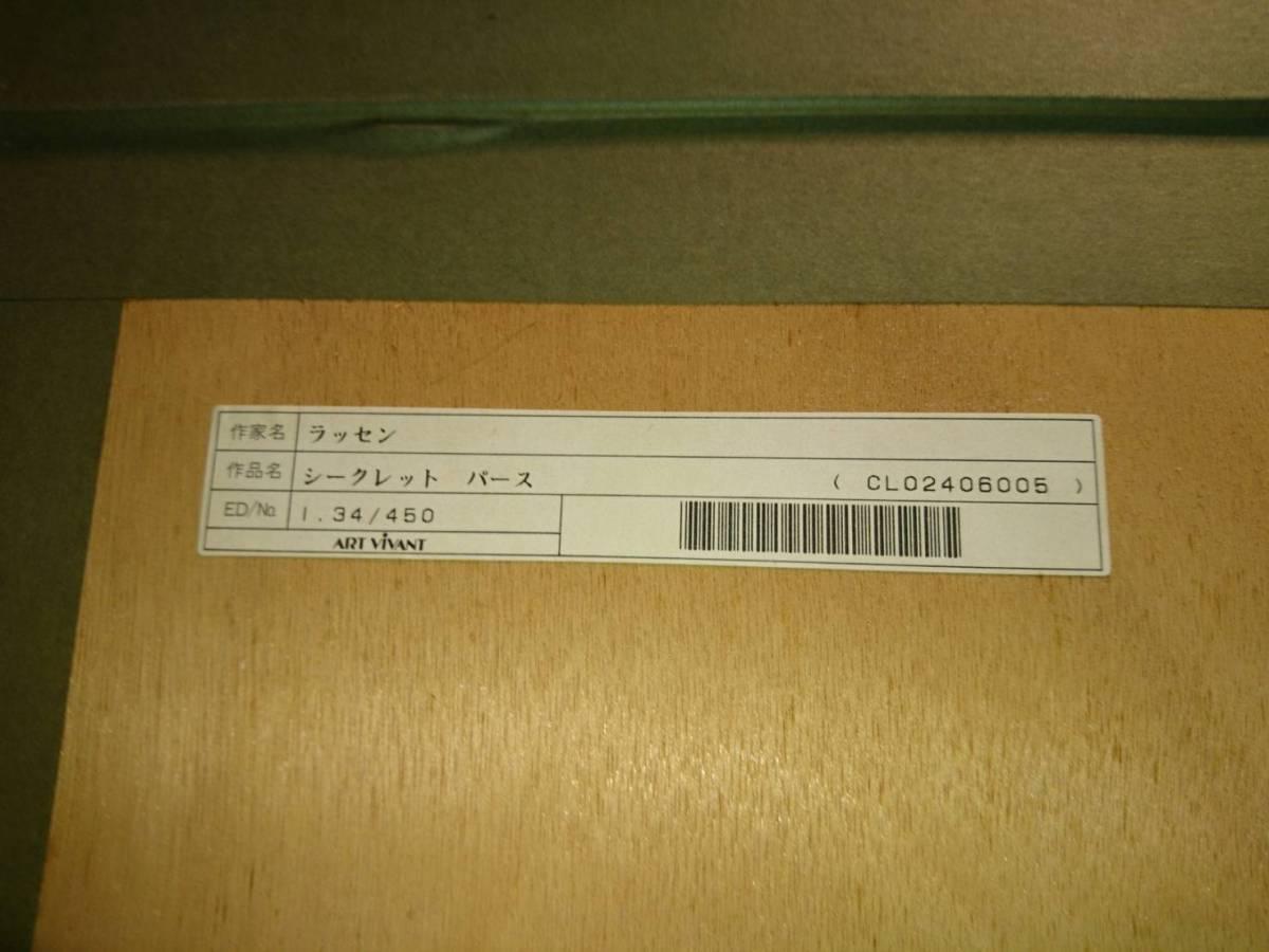 (47)ラッセン 虎 ムーンリット 絵 リトグラフ 本人サイン 保証書付き_画像7
