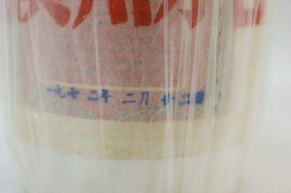 5-1★ 貴州茅台酒 天女ラベル マオタイ酒 総重量約600g 中国酒 未開栓 酒_画像5