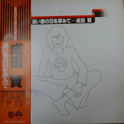 【LP】成田賢/遠い愛の日を夢みて【ザ・ビーバーズ】