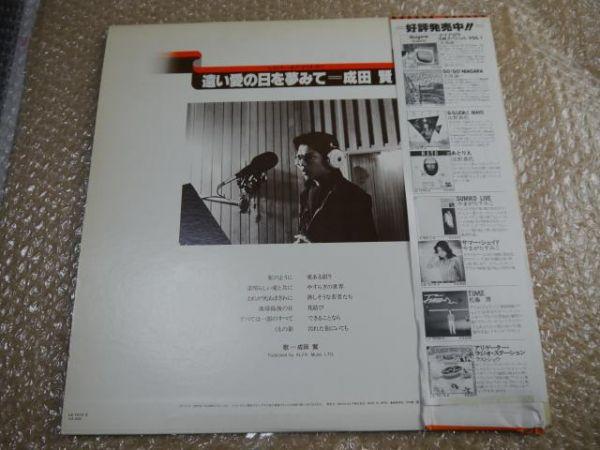 【LP】成田賢/遠い愛の日を夢みて【ザ・ビーバーズ】_画像3