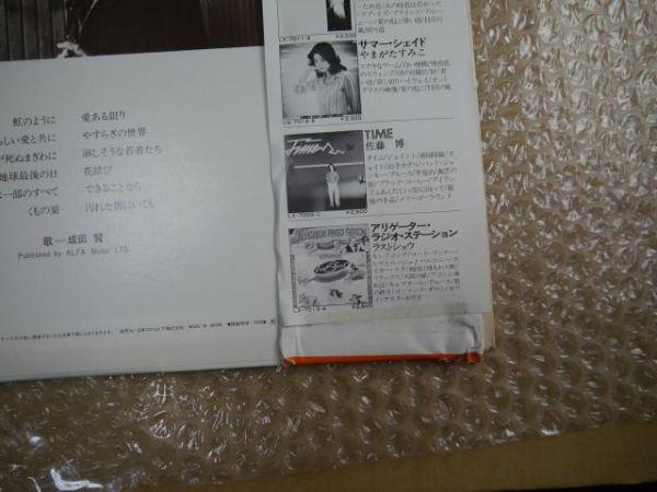 【LP】成田賢/遠い愛の日を夢みて【ザ・ビーバーズ】_画像5
