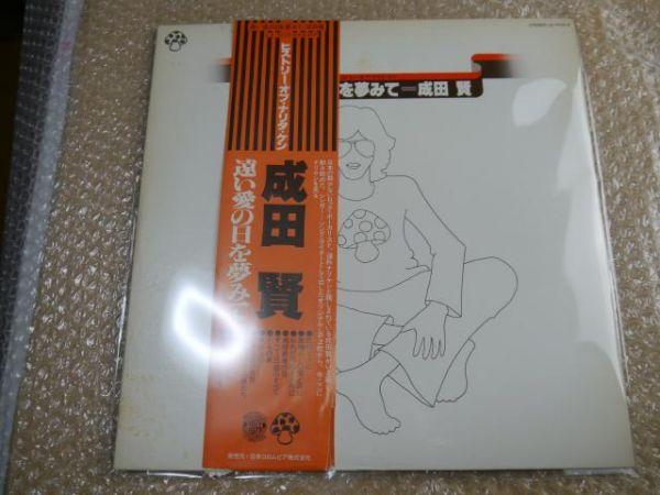 【LP】成田賢/遠い愛の日を夢みて【ザ・ビーバーズ】_画像6