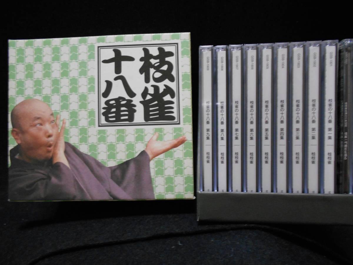 送料無料【DVD BOX】枝雀十八番■DVD9枚組(内7枚未開封)+DVD(枝雀一門師匠を語る)+CD(猫)の11枚組■