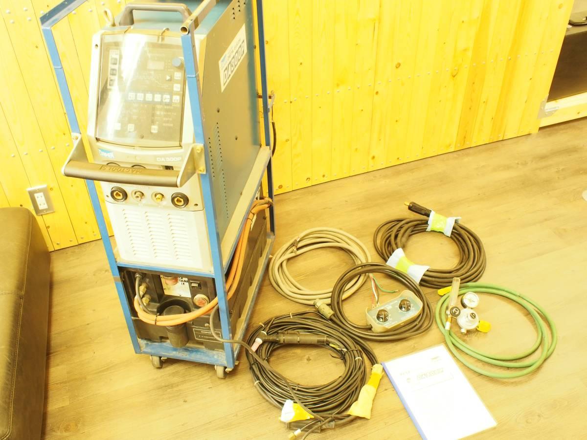 ダイヘン 交直両用TIG溶接機(DA300P)・冷却水循環装置(PU-301)・トーチAW-18・アースケ