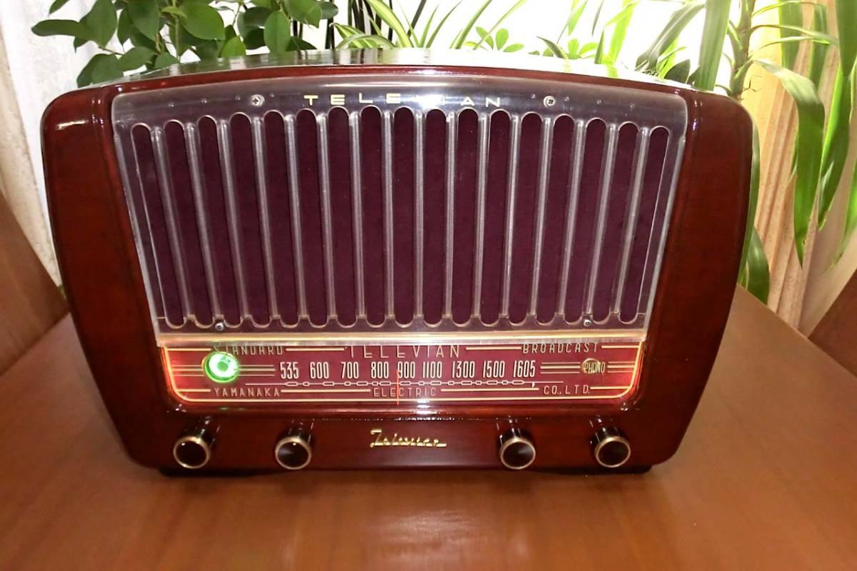 整備済 山中テレビアン7S-604 真空管ラジオ レストア 修理済 動作品