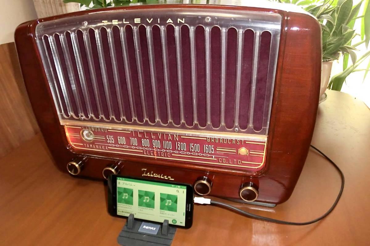 整備済 山中テレビアン7S-604 真空管ラジオ レストア 修理済 動作品_画像3
