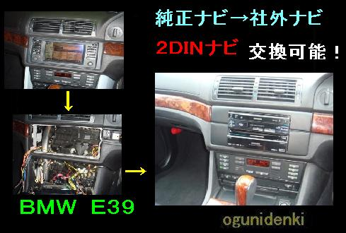 ★見積無料★BMW E39に2DINナビ設置!!【¥50,000~】_純正ナビ→社外ナビへ交換取付!!