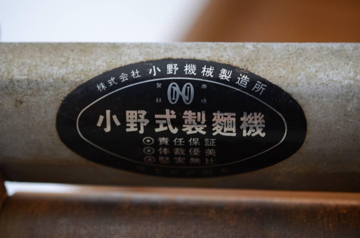 小野機械製作所【小野式製麺機 】両刃 2.2mm 手動製麺機 台座付 手作り蕎麦/うどん等_画像2