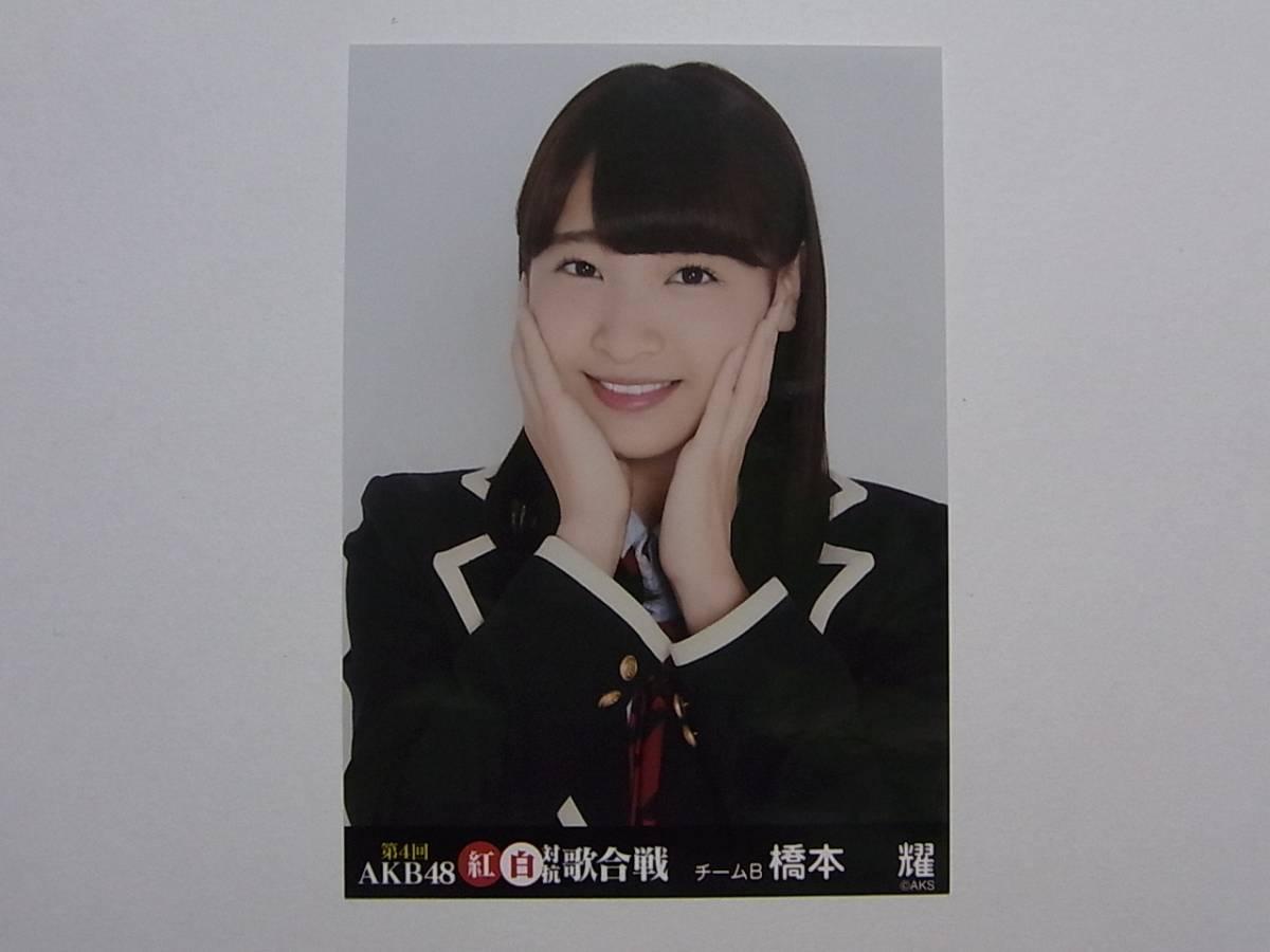 AKB48 橋本耀「第4回AKB48紅白対抗歌合戦」会場限定生写真★_画像1