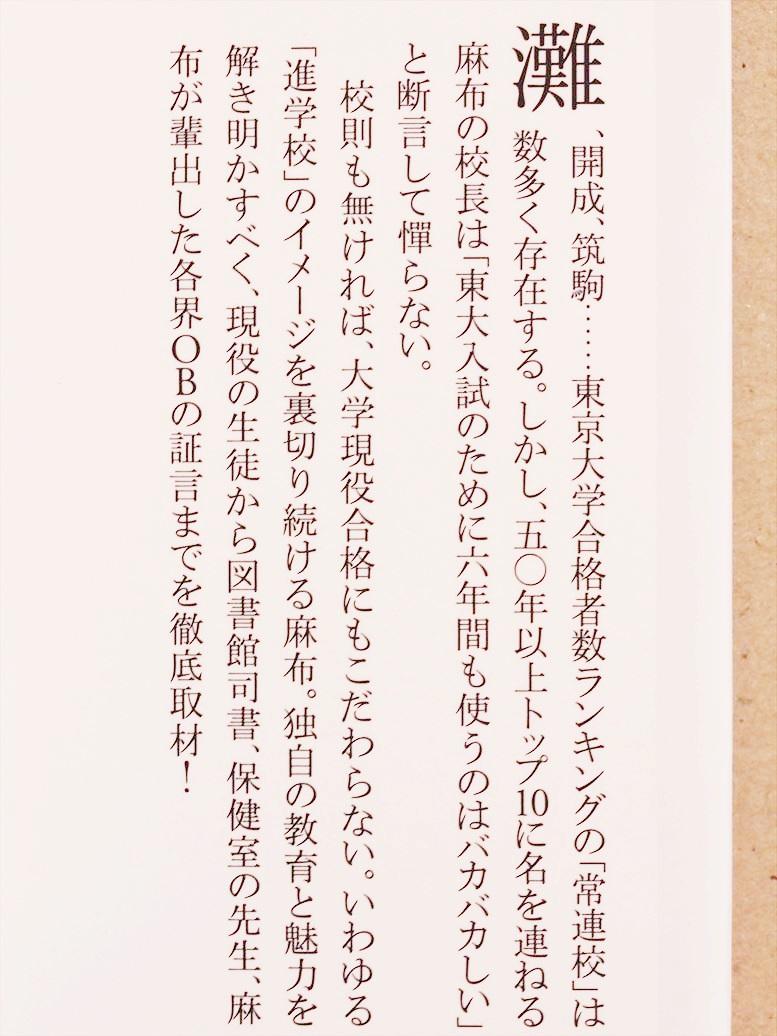 『「謎」の進学校 麻布の教え』 神田憲行 受験 教育 東大合格者ベスト10入り! 新書