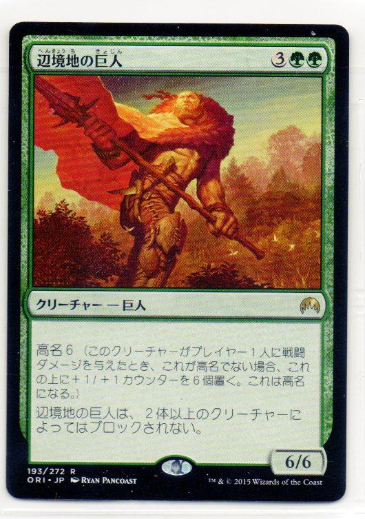 即決 辺境地の巨人 ORI 1枚 (日本語版2枚有)_画像1