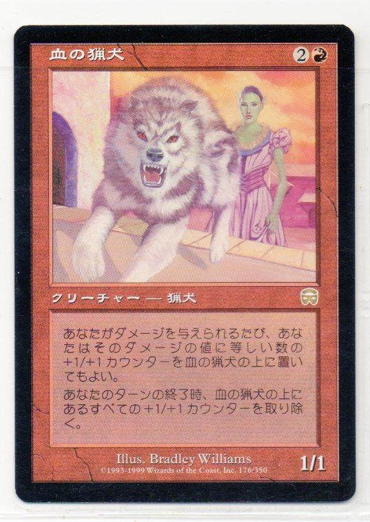 即決 血の猟犬 MMQ 1枚 (日本語版3枚英語版1枚有)_画像1