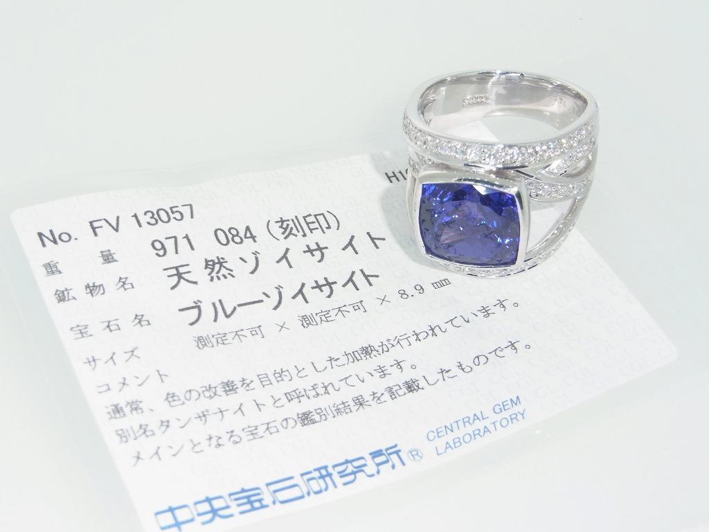 新品 タンザナイト 9.71ct ゾイサイト ダイヤモンド 0.84ct 最高級 Pt900 リング 指輪 サイズ17号 重量:24.2g ダイヤ 中央宝石ソーティング_画像2