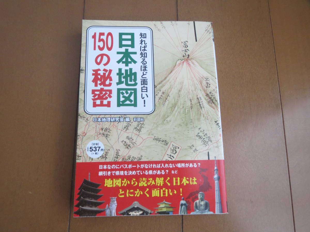 map of Japan 150. secret / Japan geography research ./.. company ...