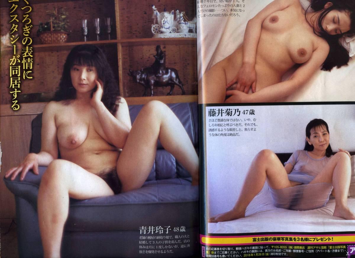 富士出版 無修正ヌード アイドルぐぐる