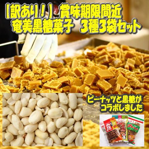 【訳あり】奄美黒糖菓子種袋セット
