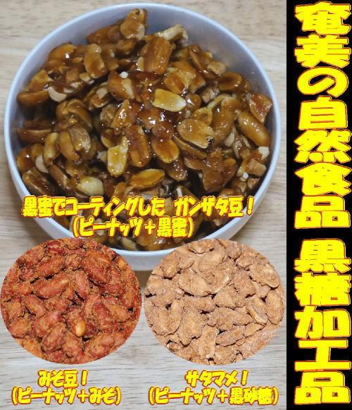 【訳あり】奄美黒糖菓子3種3袋セット_画像3