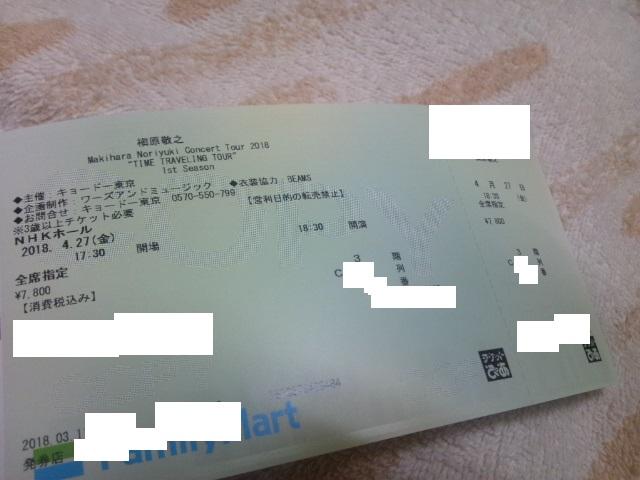 3階C(ステージ中央)☆槇原敬之☆NHKホー...