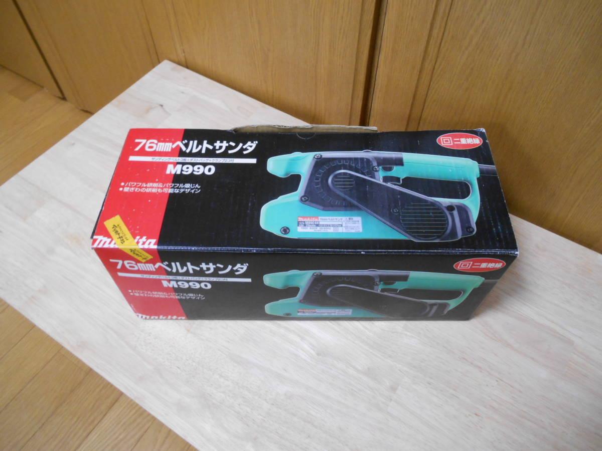 マキタ★ベルトサンダー<M990>★76mm 取扱説明書付き
