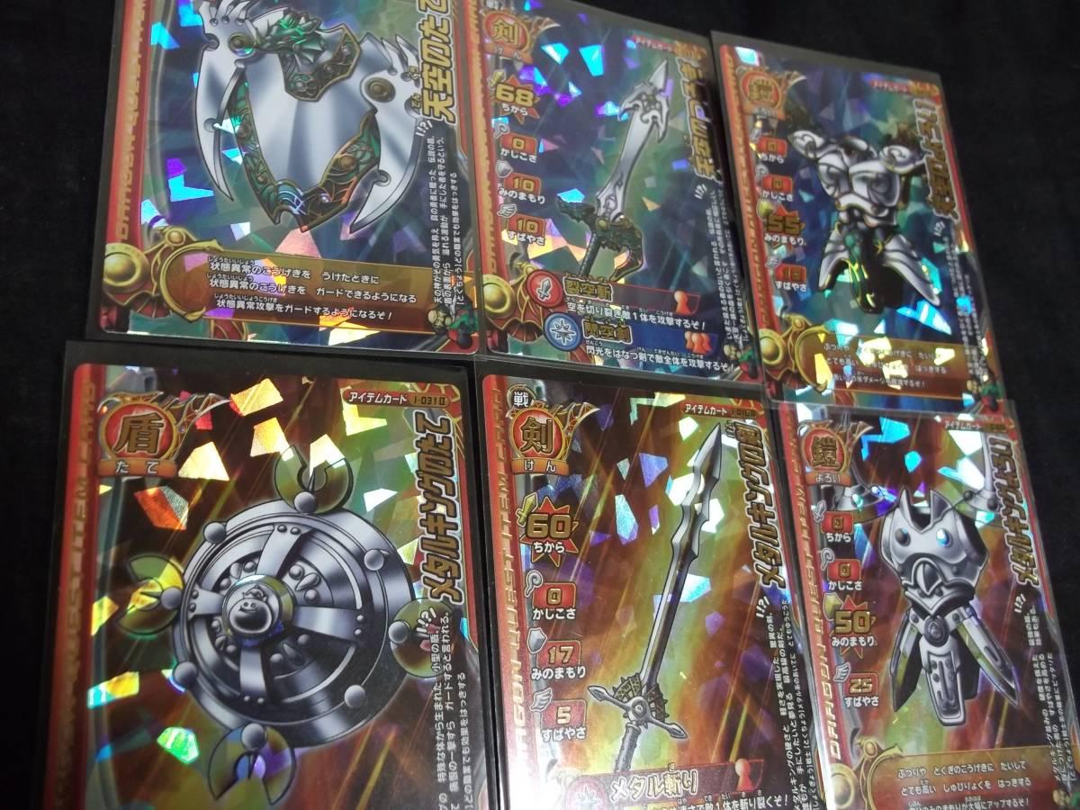 メタルキング、天空装備☆6枚セット☆状態良好_画像2