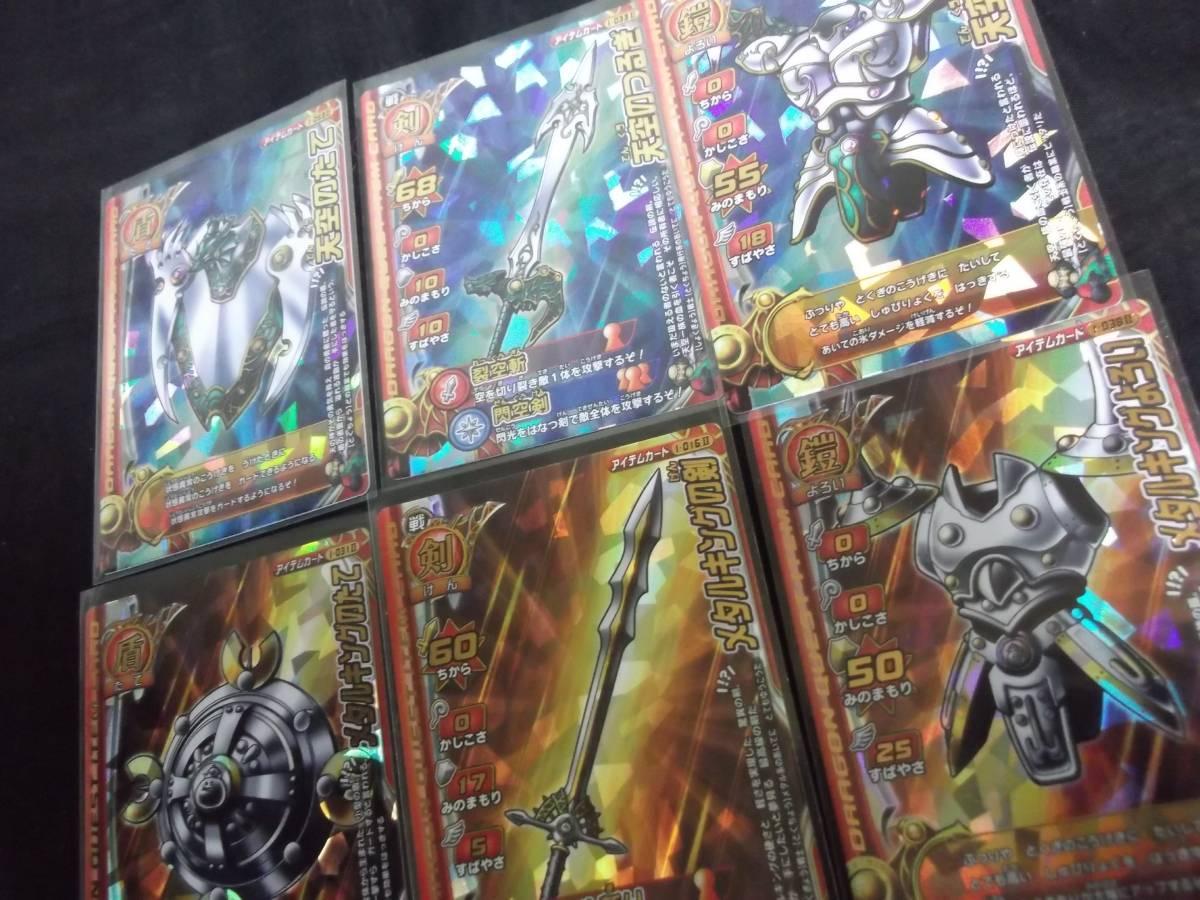 メタルキング、天空装備☆6枚セット☆状態良好_画像3