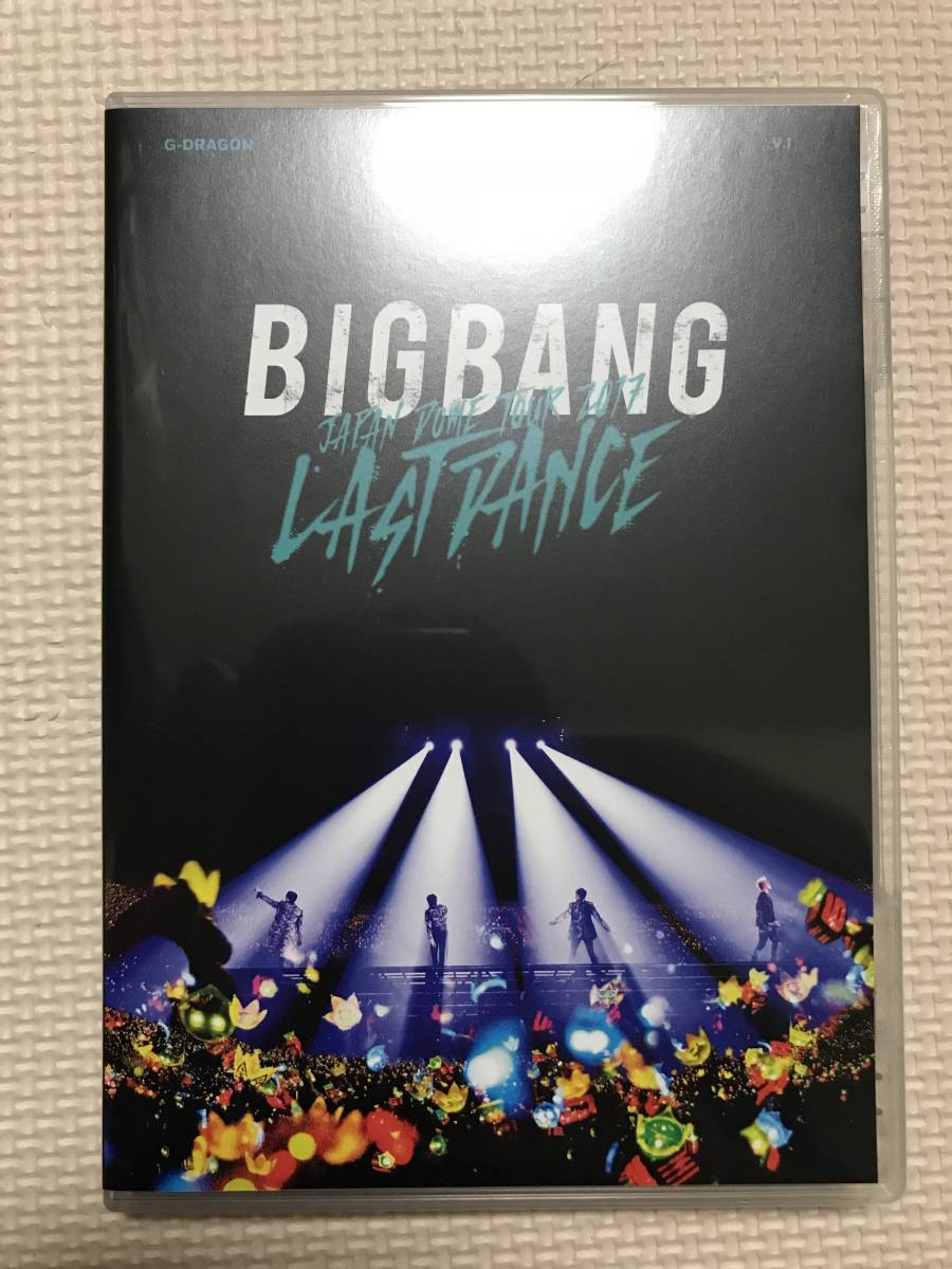 『BIGBANG JAPAN DOME TOUR 2017 -LAST DANCE-』 2DVD+スマプラムービー 中古美品 即決送料無料