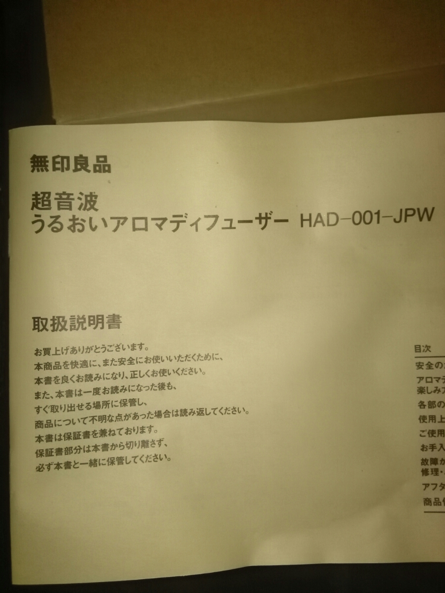 無印良品 超音波潤いアロマディフューザー HAD-001-JPW_画像5