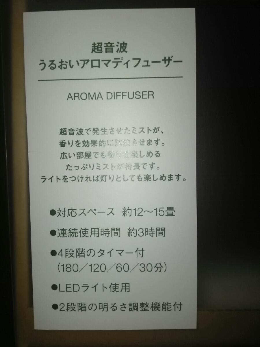 無印良品 超音波潤いアロマディフューザー HAD-001-JPW_画像3