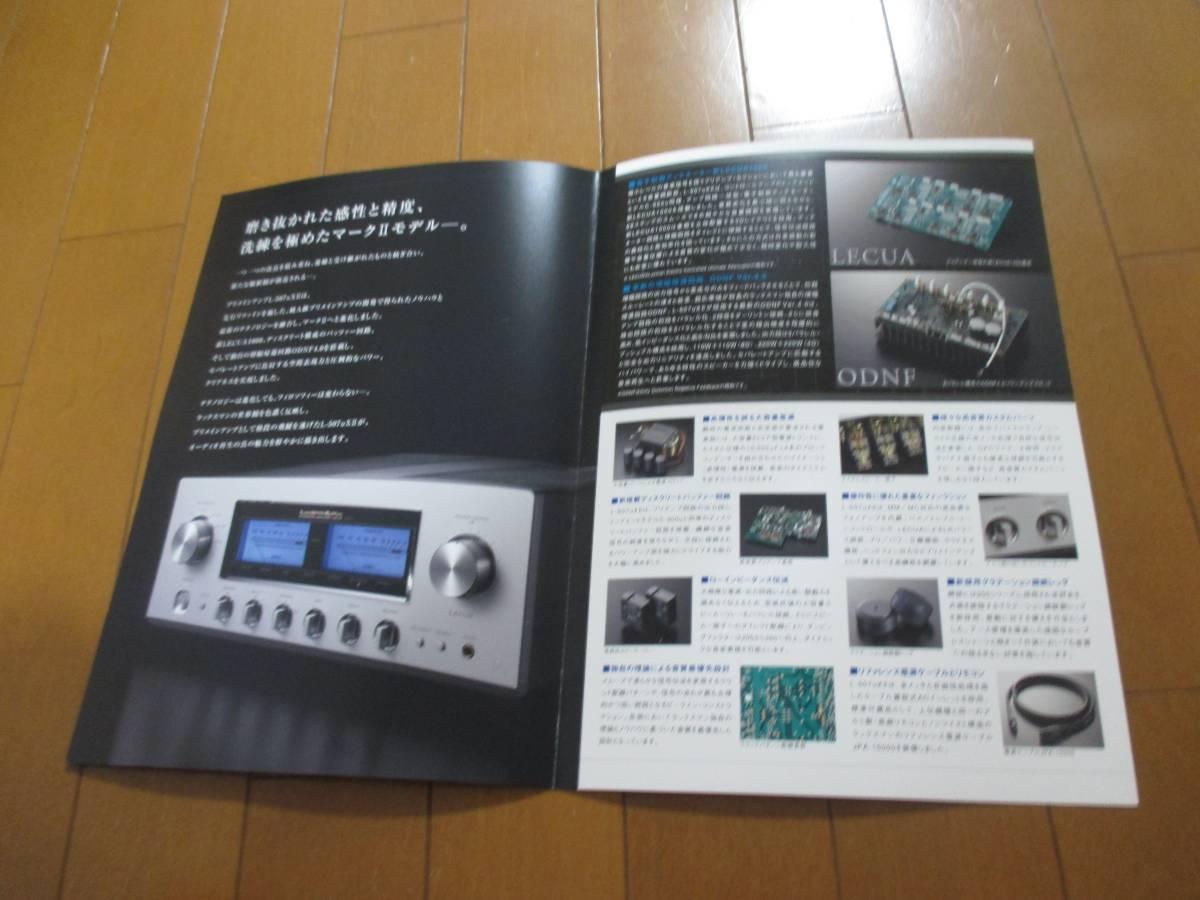 B13968カタログ◆LUXMAN*L-507uX MarkⅡ INTEGRATEDラックスマン2017.6発行ページ_画像2