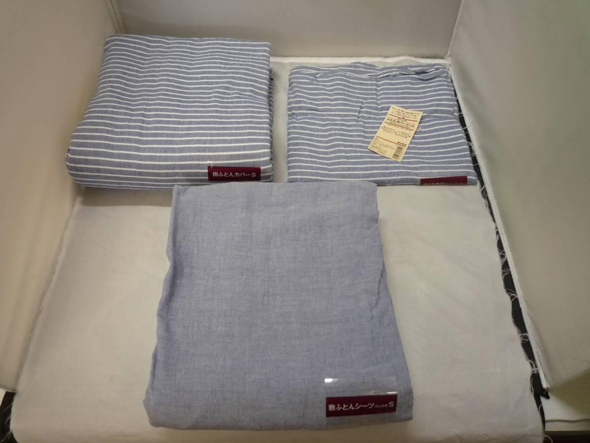 無印良品 布団カバー セット 掛ふとん 敷ふとん 枕 カバー シーツ シングル ブルー ボーダー 綿100% 未使用品