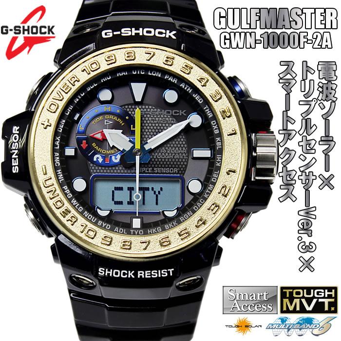 1円!売切!送料無料!カシオG-SHOCK海外モデル ガルフマスター GWN-1000F-2A